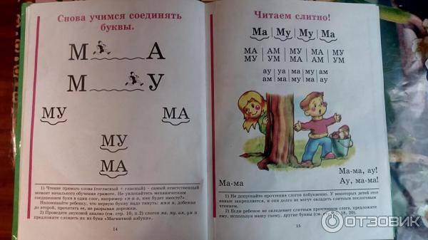 Самые эффективные методики обучения чтению детей