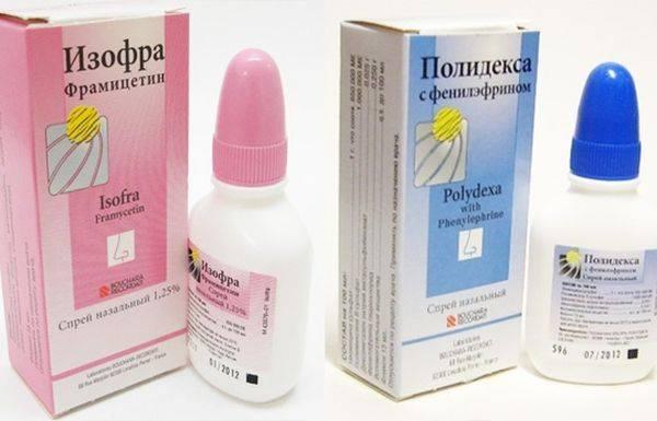 Сравниваем препараты полидекса и изофра