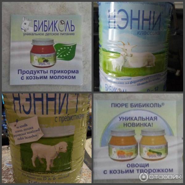 Козье молоко вместо коровьего: почему?