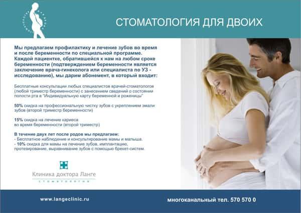 Можно ли беременным лечить зубы под наркозом и еще 5 вопросов. можно ли делать рентген и анестезию при лечении зубов во время беременности