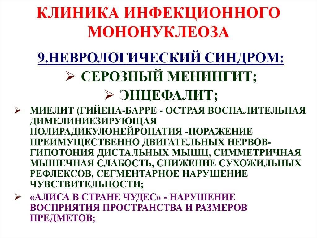 Цитомегаловирус,вирус эпштейна-барр, вирус герпеса 6 типа