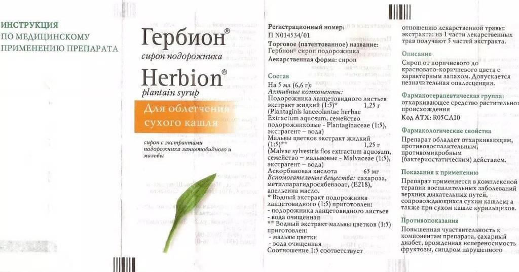 Гербион® сироп первоцвета (herbion cowslip syrup)