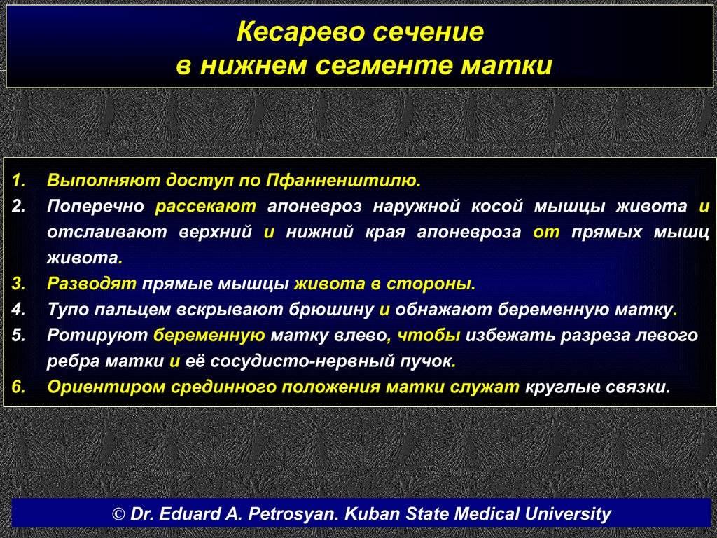 Кесарево сечение: показания и риски