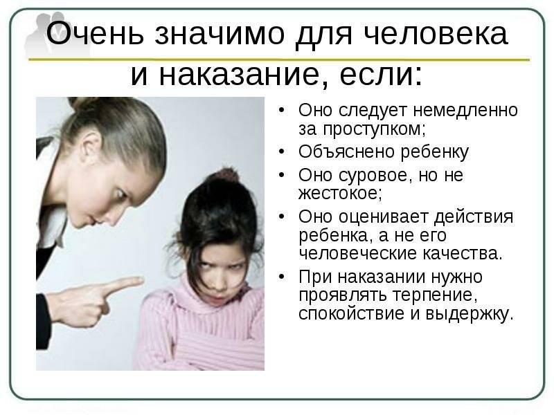 Нужно ли наказывать детей за случайные проступки? - мапапама.ру — сайт для будущих и молодых родителей: беременность и роды, уход и воспитание детей до 3-х лет