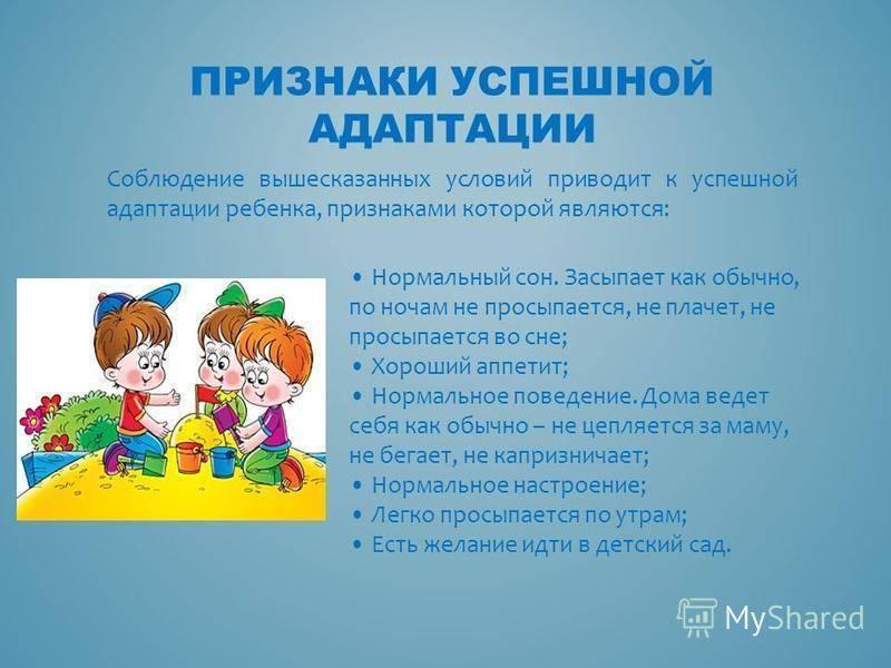 Мягкая адаптация в детскому саду: как не травмировать ребенка?