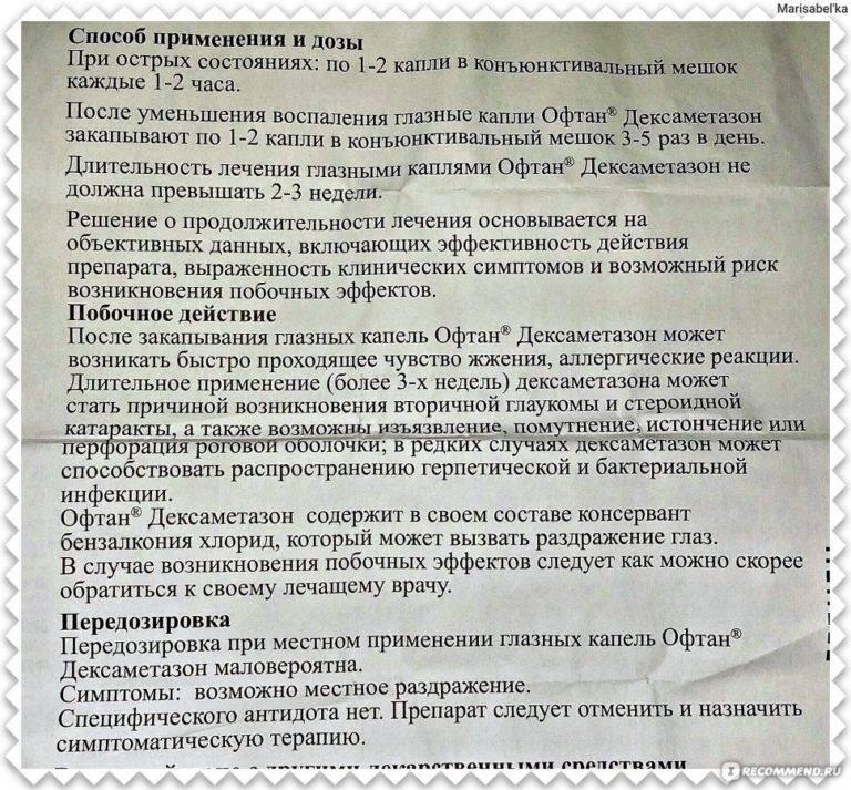 Дексаметазон уколы — инструкция по применению   справочник лекарственных препаратов medum.ru