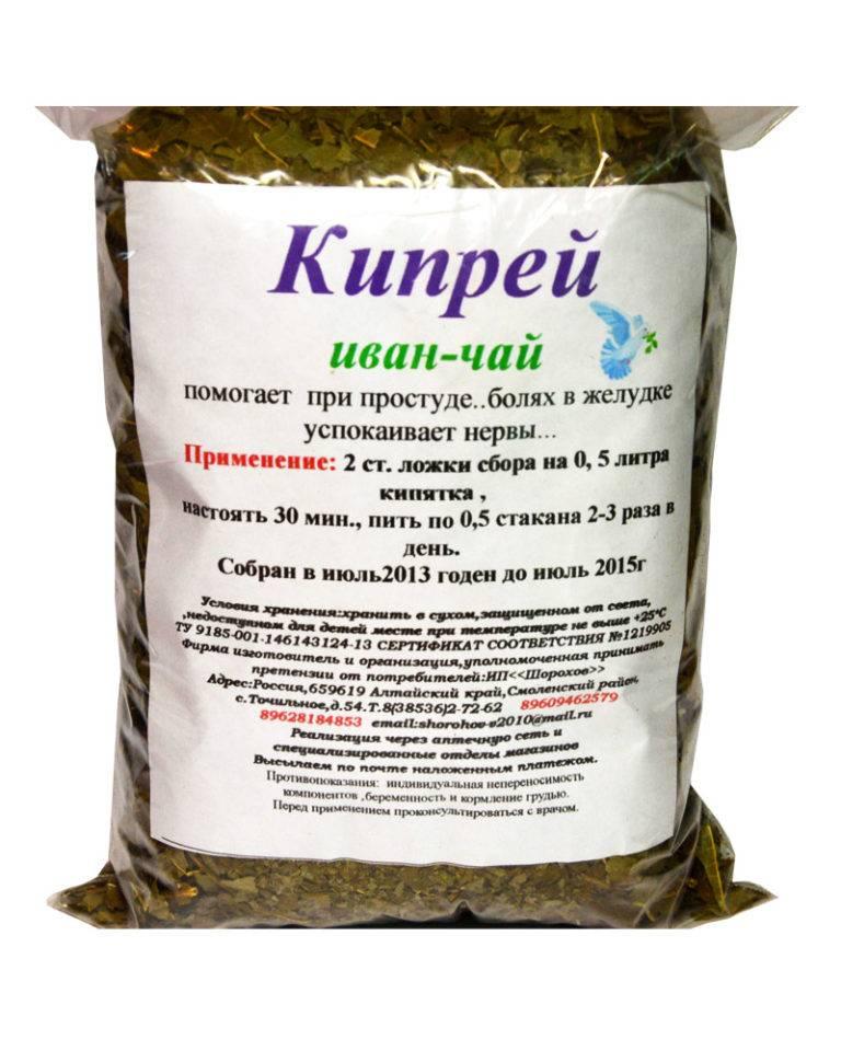 Трава иван чай. лечебные свойства. применение. противопоказания