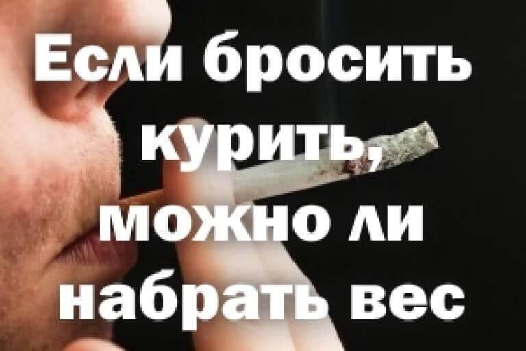 Можно ли резко бросать курить при беременности: почему нельзя