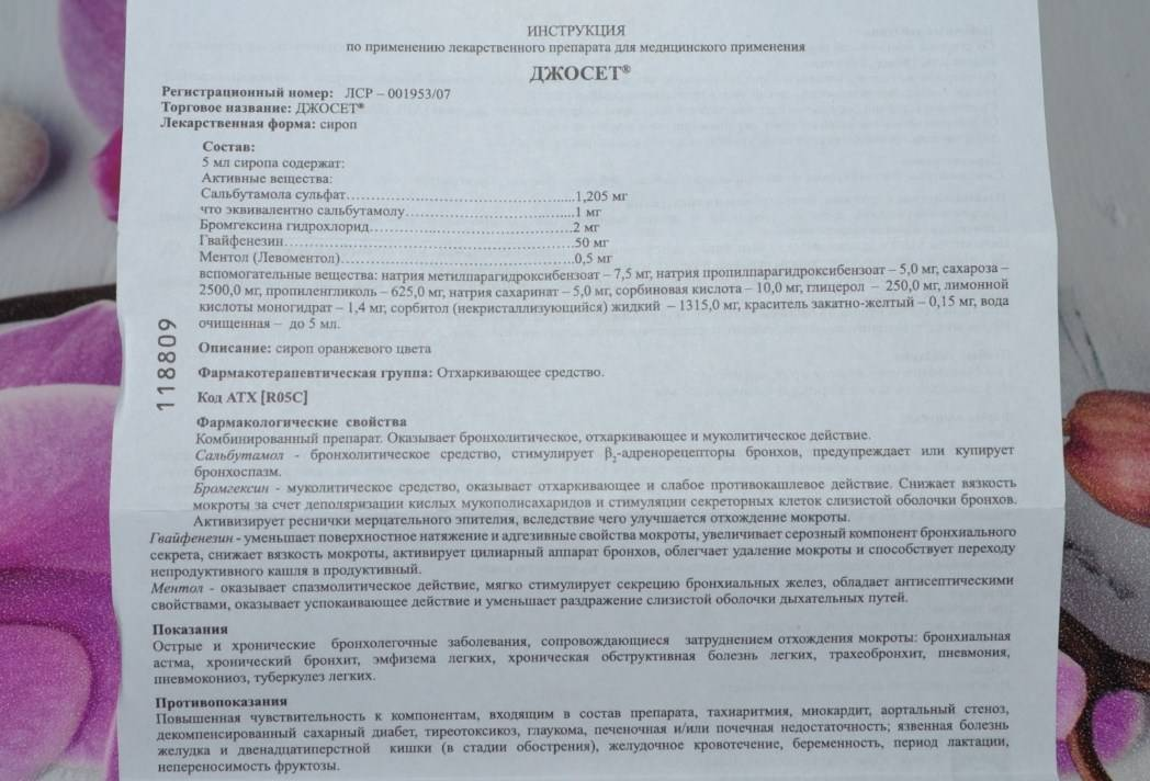 Ларипронт: описание, инструкция, цена   аптечная справочная ваше лекарство
