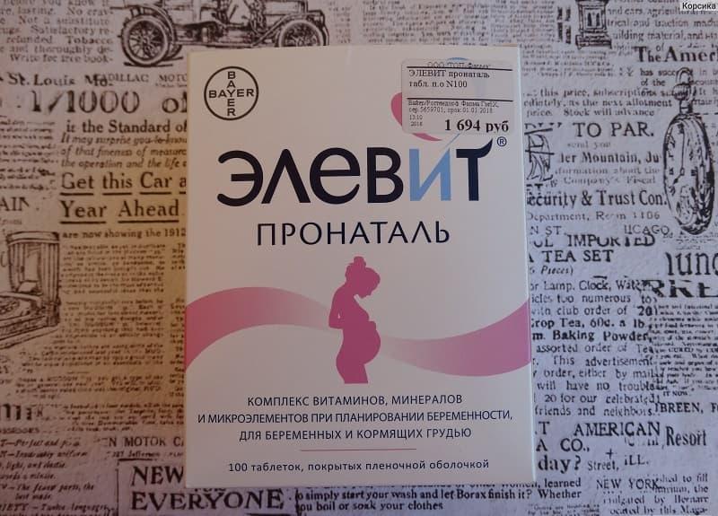 """Элевит при планировании беременности   клиника """"центр эко"""" в москве"""