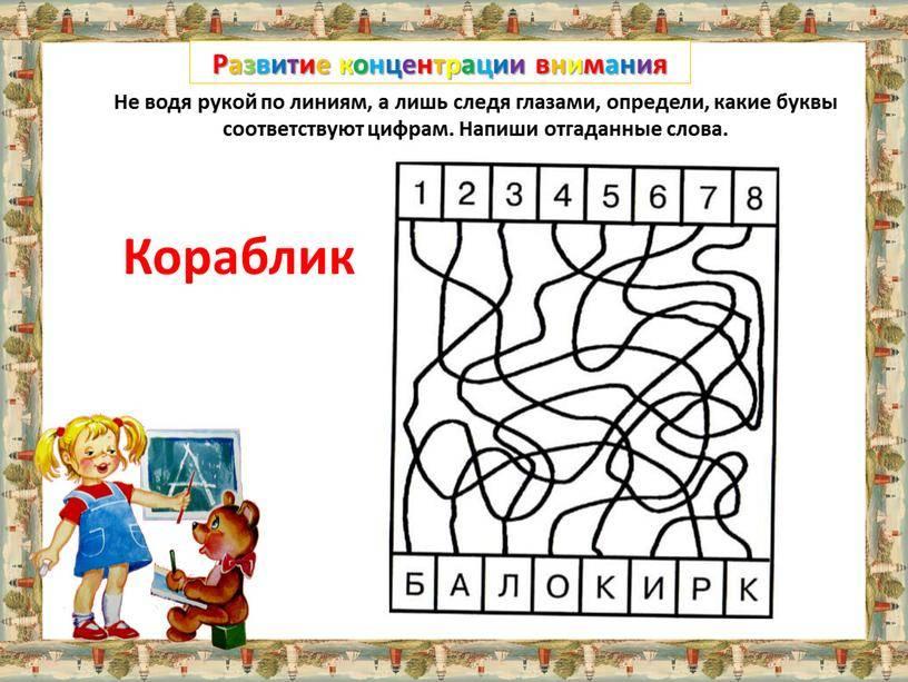 Упражнения для развития концентрации внимания у детей