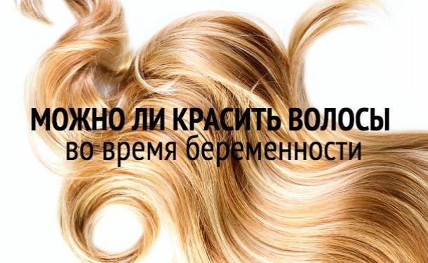 Окрашивание волос во время беременности: за и против