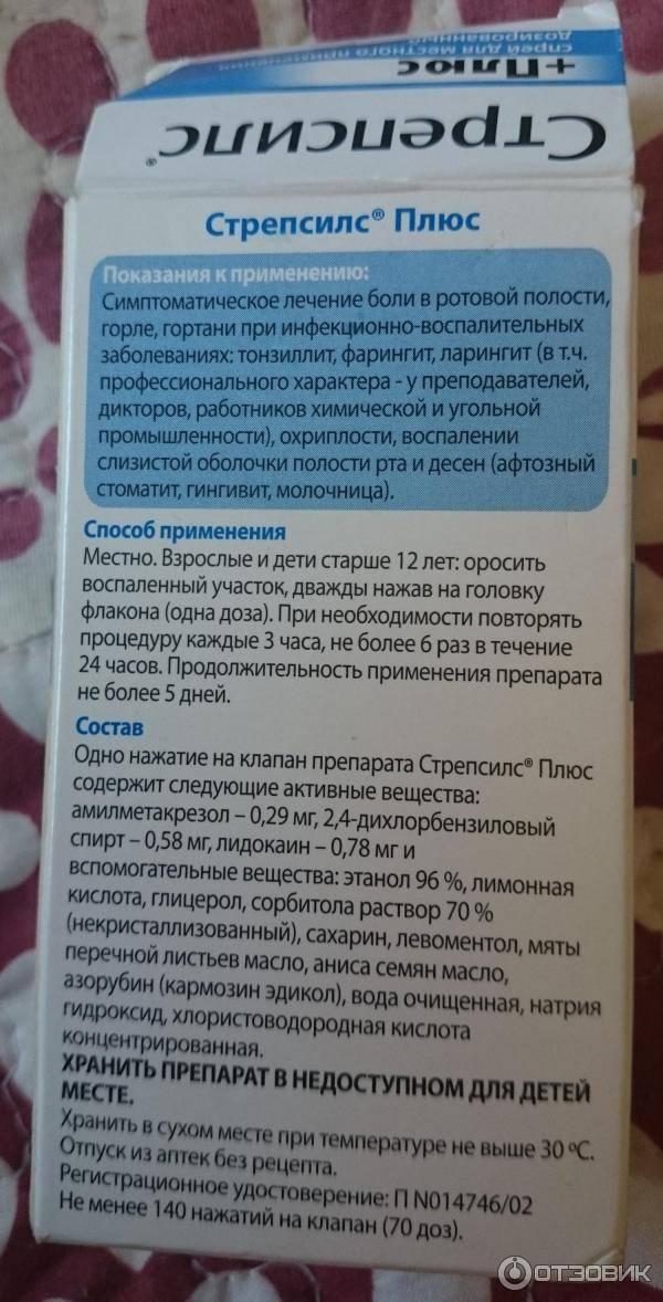 Стрепсилс® экспресс (спрей дозированный, 20 мл)