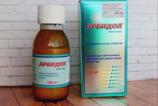 Арбидол - купить, цена в аптеках, аналоги, отзывы, инструкция по применению - поиск лекарств