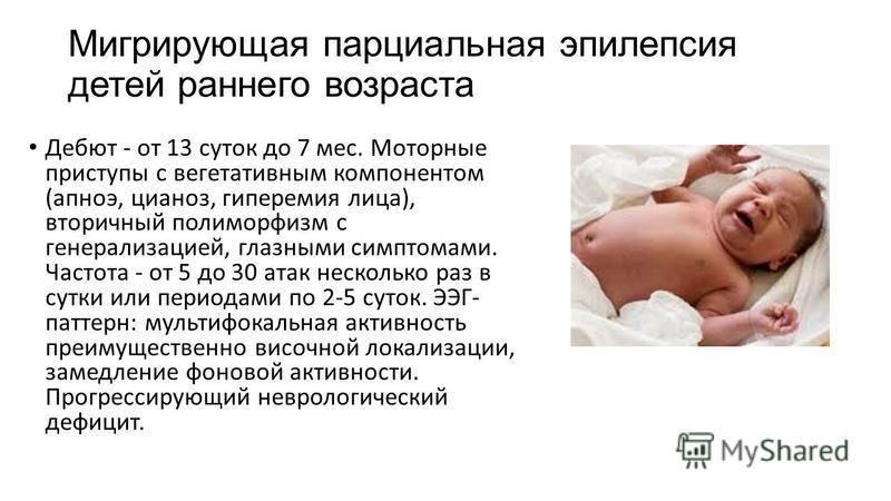 Признаки эпилепсии у грудничков и маленьких детей до 1 года: причины возникновения, первые симптомы заболевания у новорожденных малышей, принципы лечения и последтвия