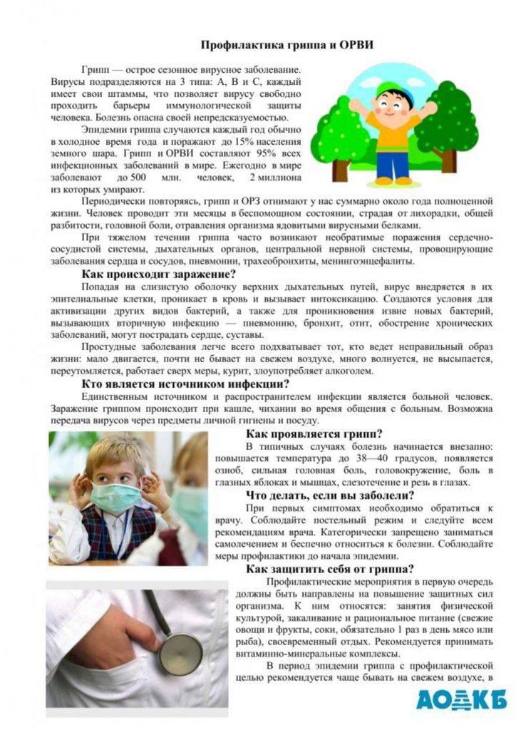 План мероприятий по проведению профилактики гриппа и орви для младшей разновозрастной группы. воспитателям детских садов, школьным учителям и педагогам - маам.ру