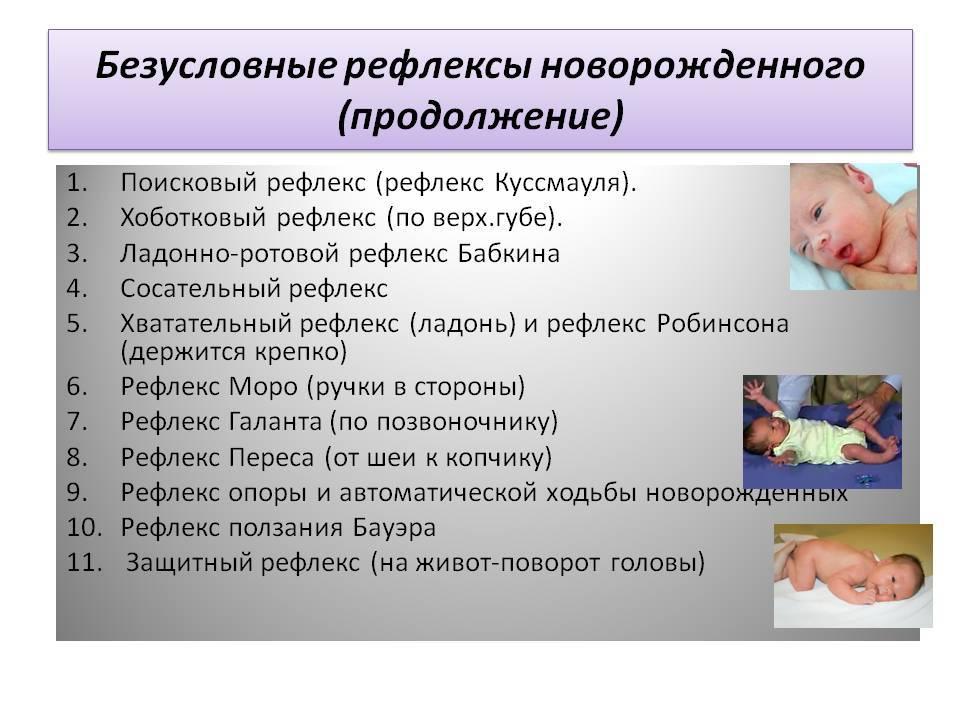 Врожденные рефлексы новорожденных: перечень, возможные нарушения