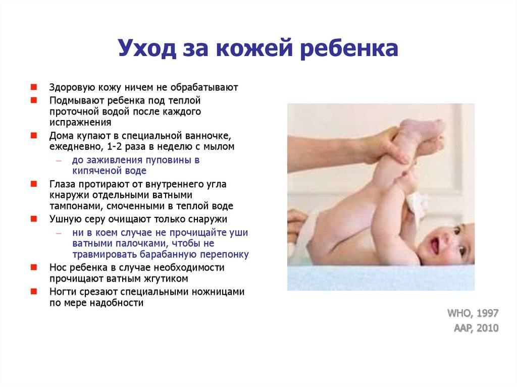 Правильный уход за кожей ребенка с самого рождения