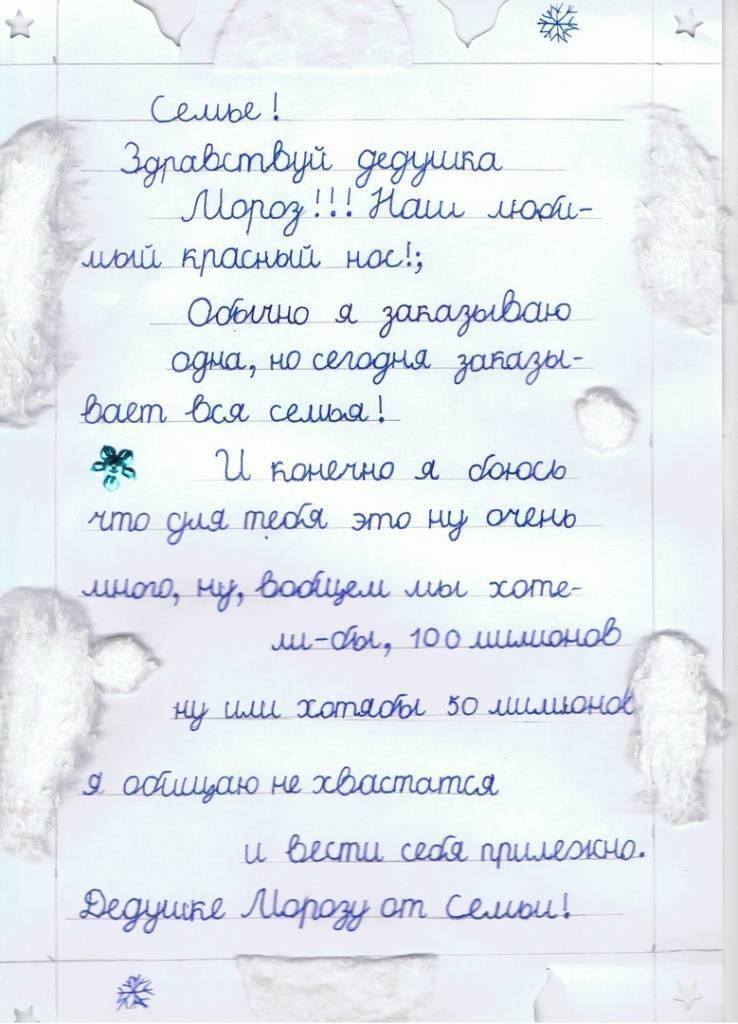 Как написать письмо деду морозу. шаблон. образец. текст письма. примеры
