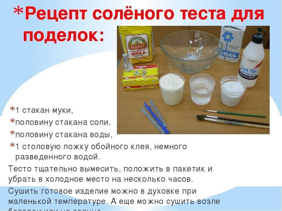 Как сделать пластилин в домашних условиях. что нужно, чтобы сделать пластилин дома: технология и подробный инструктаж - автор екатерина данилова - журнал женское мнение