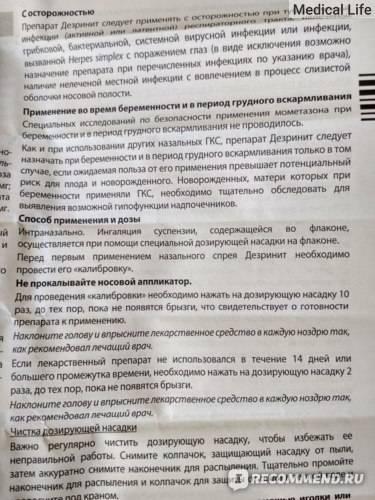 Назонекс: инструкция по применению для детей в нос при аденоидах, схема лечения   городская клиническая больница № 1