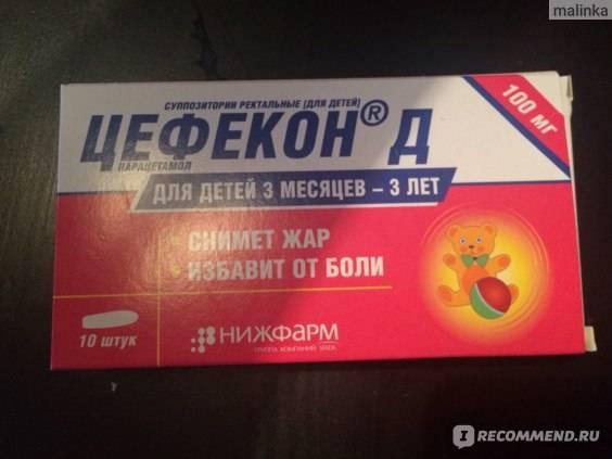Жаропонижающие препараты для детей