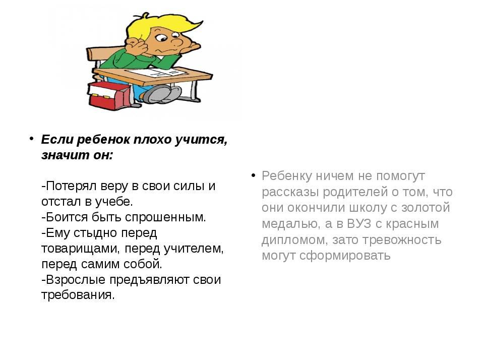 Ребенок не хочет учиться в школе что делать?