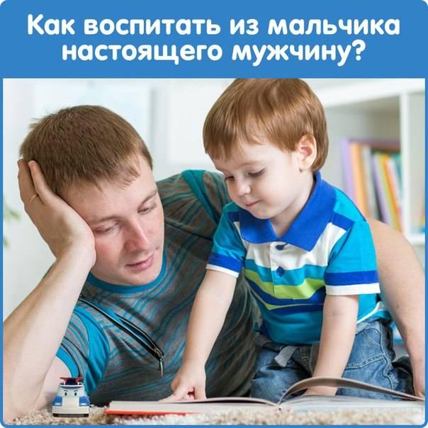 Как воспитать сына без отца настоящим мужчиной