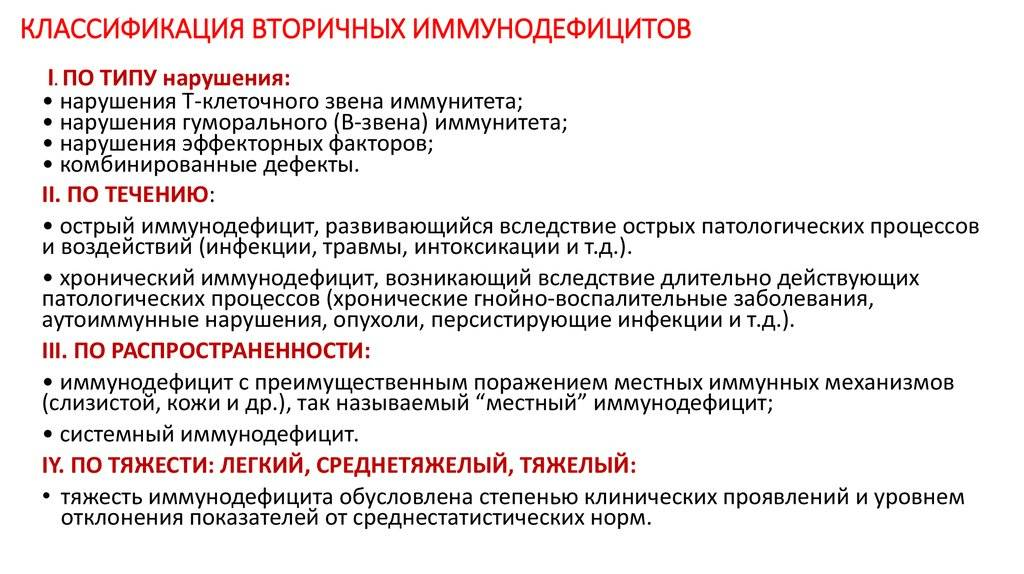 Иммунодефициты у детей.  / медицинские статьи  / фонд  подсолнух