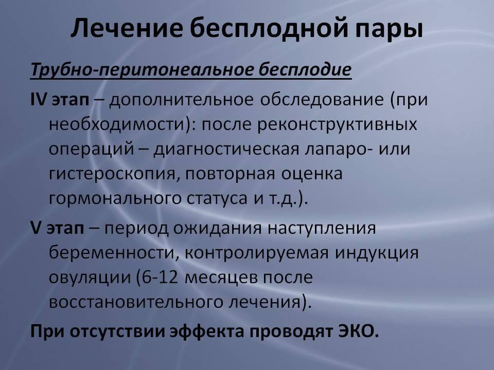Диагностика трубного бесплодия, лечение и диагностика трубно-перитонеального бесплодия у женщин в клинике «линия жизни» в москве