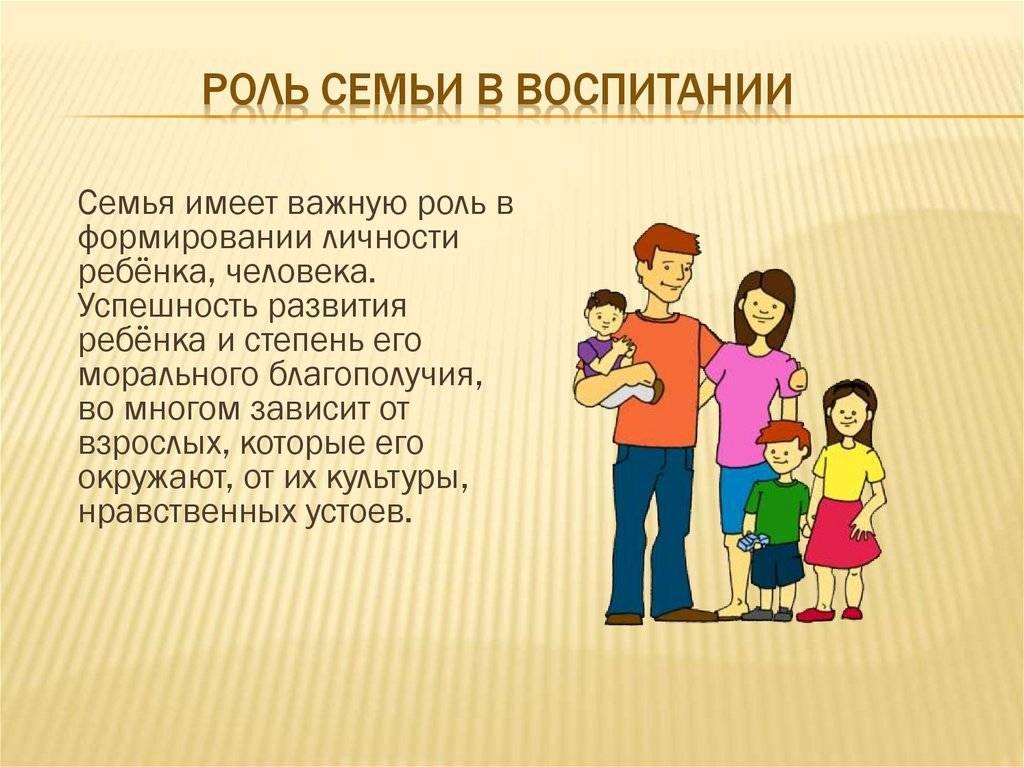 Разногласия в воспитании ребёнка вопрос психологу 08-08-2019