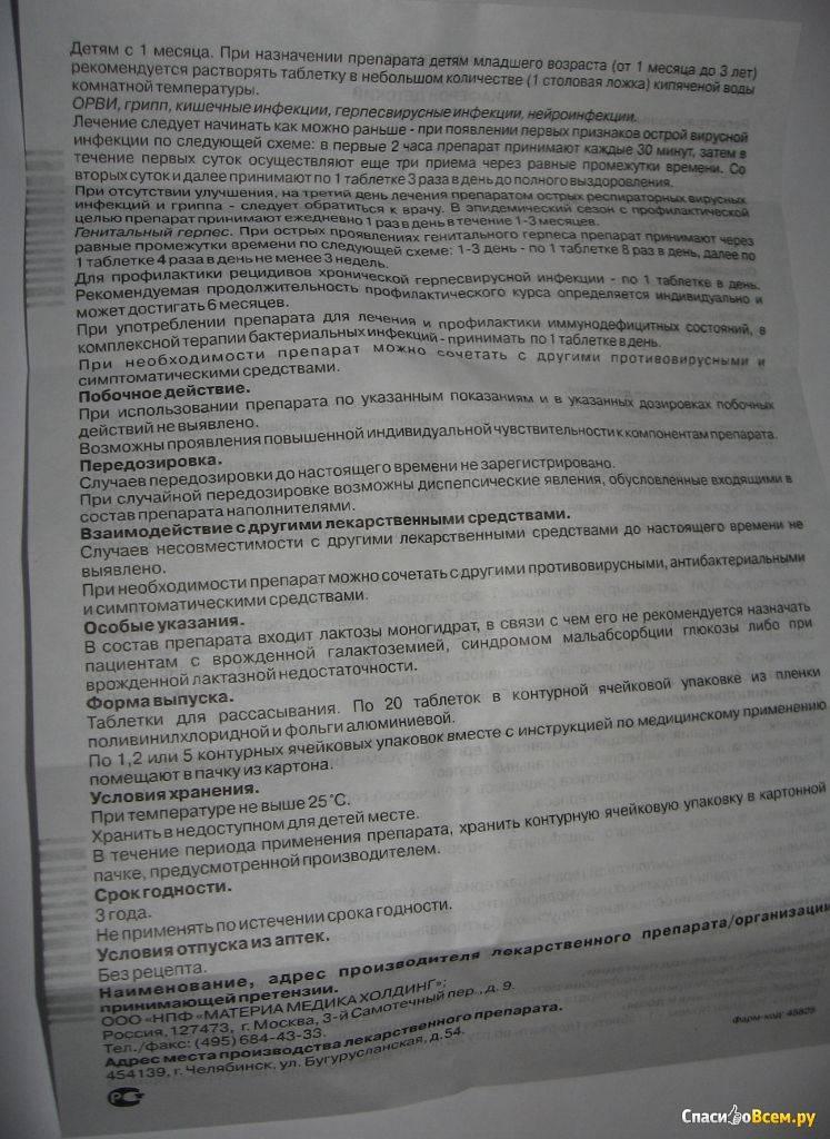 Анаферон Детский: мнение доктора Комаровского
