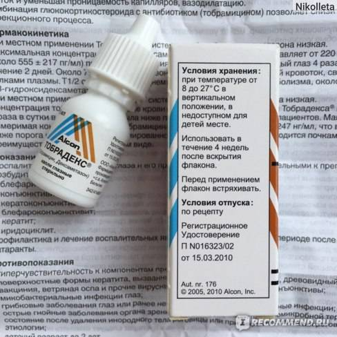 Список капель для глаз с антибиотиком для детей и взрослых