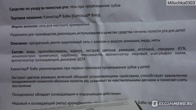 Гель камистад: инструкция по применению, цена, отзывы. использование для детей до года   - medside.ru