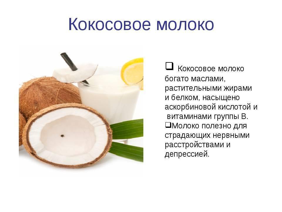 Способы употребления кокосового масла - medical insider