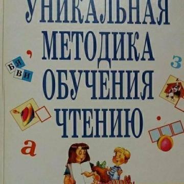 Жукова обучение чтению. обучение дошкольников чтению по складам и буквам