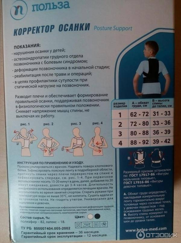 Корректор осанки | компетентно о здоровье на ilive