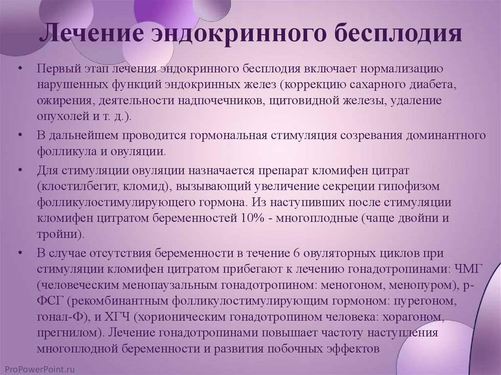Вторичное бесплодие – причины бесплодия 2 степени у женщин — медицинский женский центр в москве