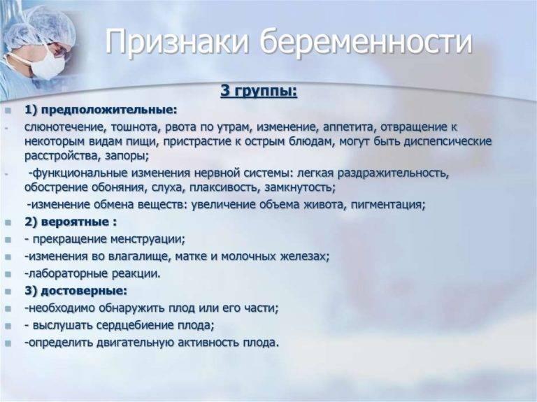 Первые признаки беременности до задержки месячных и в первые дни после зачатия   medicina.com.ua