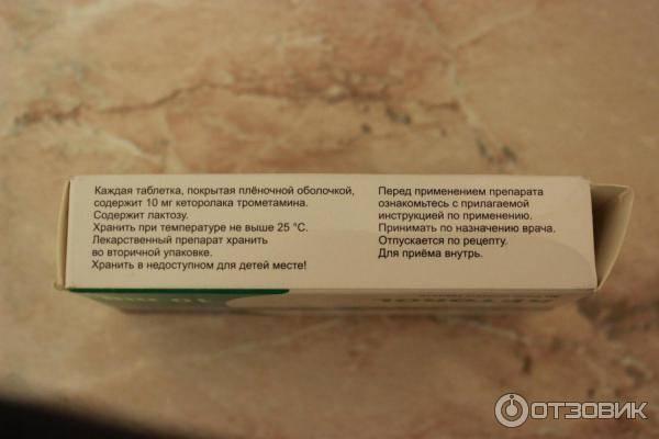 Кеторол детям: можно ли давать в 6 лет, с какого возраста давать от зубной боли