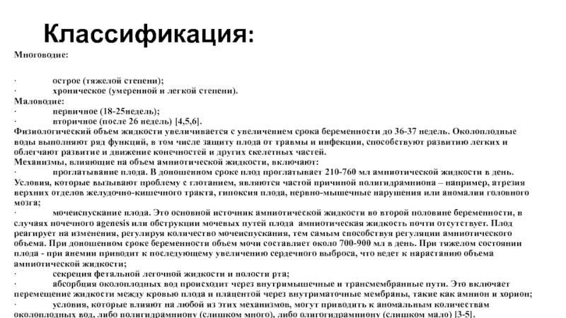 Маловодие при беременности и лечение умеренного маловодия — медицинский женский центр в москве