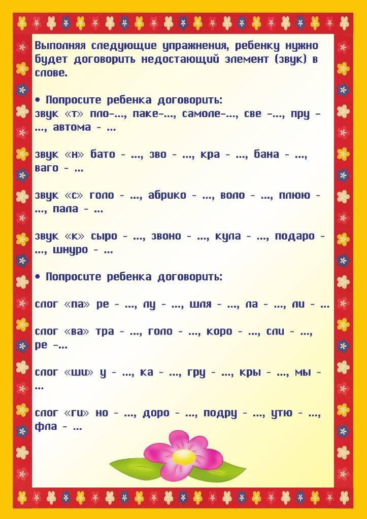 развитие фонематического слуха у детей: особенности формирования, методика развития, признаки нарушения