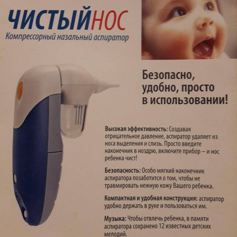 Аспиратор для новорожденных: описание видов, какой лучше и инструкция по применению