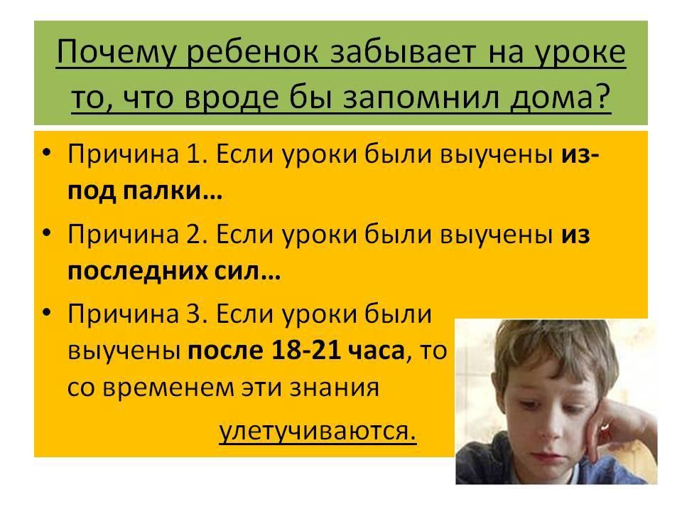 Симптомы болезни - нарушения памяти у ребенка