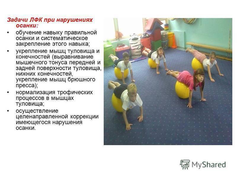 Лечебная физкультура для детей – особенности и нюансы
