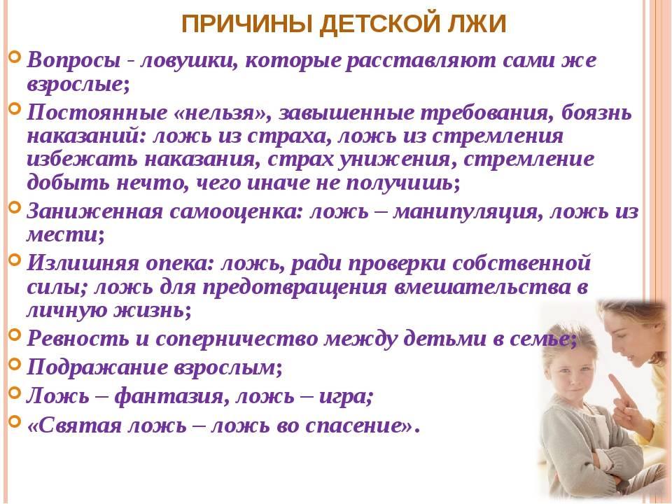 Как отучить ребёнка врать: причины и последствия лжи | отношений.нет