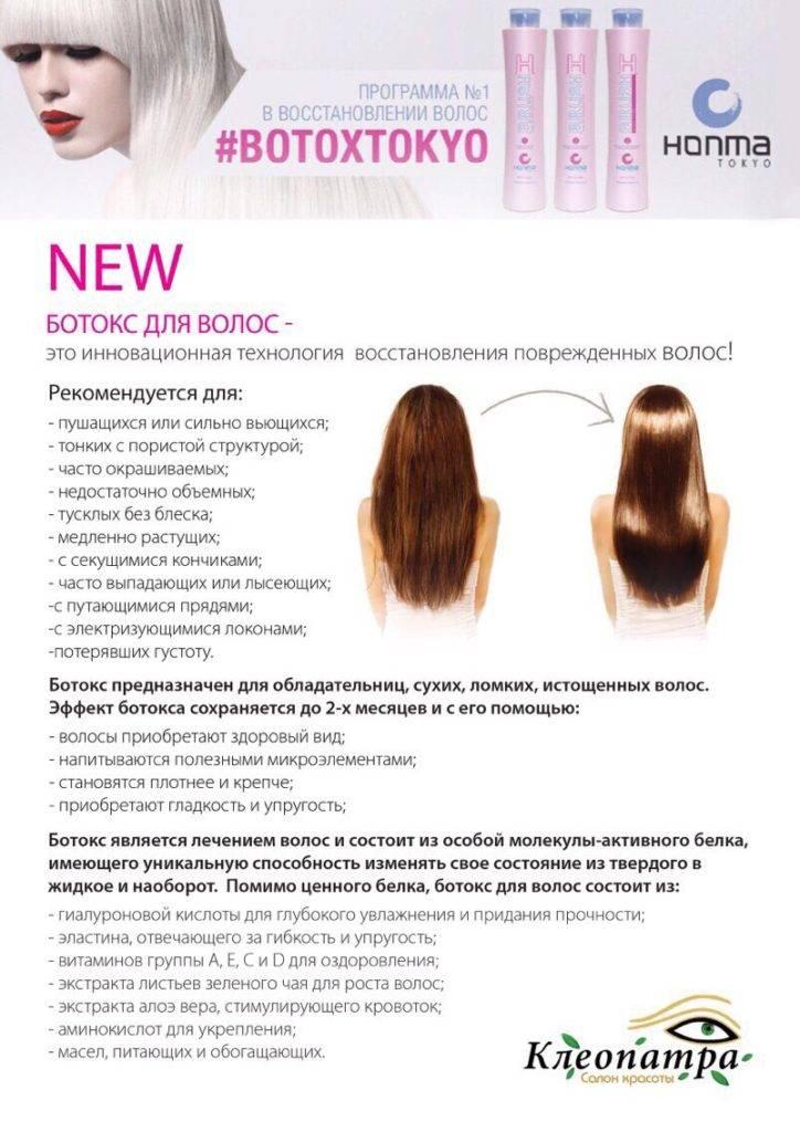 Кератиновое выпрямление волос при беременности (за и против)