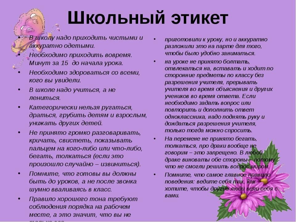 Правила поведения в школе (классе) учащихся 1-11 кл