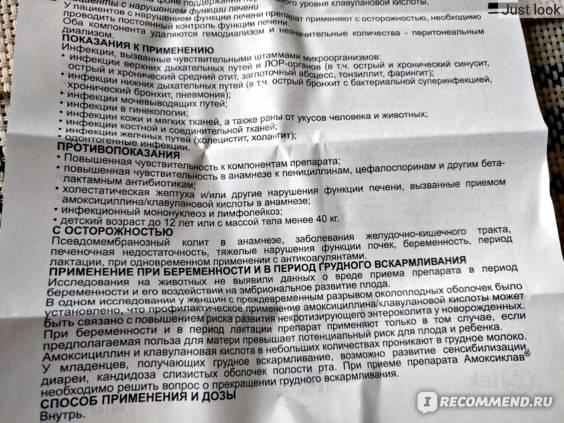 Амоксиклав — инструкция по применению | справочник лекарств medum.ru