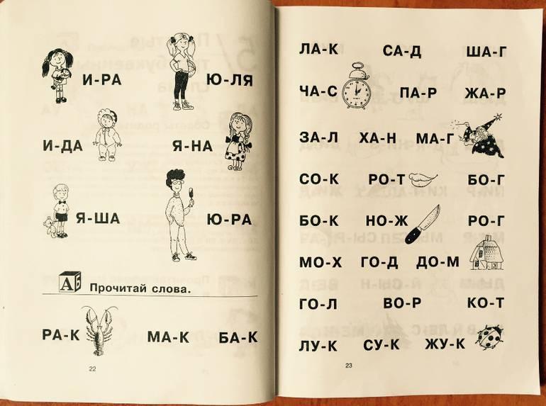 Скорочтение для детей: упражнения и теория быстрочтения